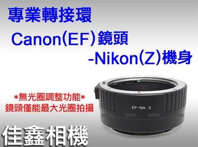 @佳鑫相機@(全新品)EF-Nik(Z)專業轉接環 Canon EF鏡頭 轉至Nikon Z系列機身Z7 Z6 可刷卡!