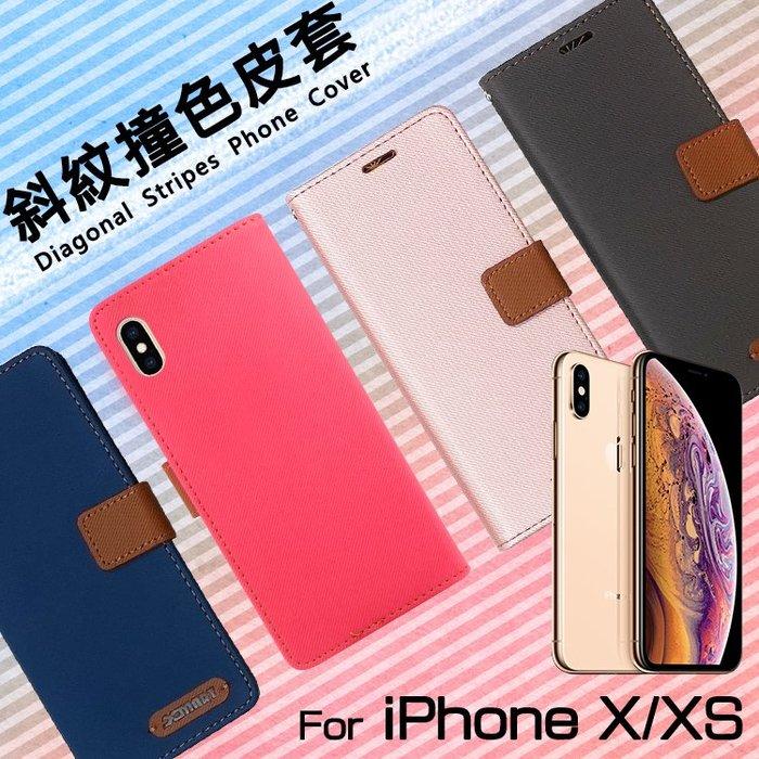 Apple 蘋果 iPhone X/Xs 5.8吋 精彩款 斜紋撞色皮套 iX iXs 可立式 側掀 皮套 插卡 保護套