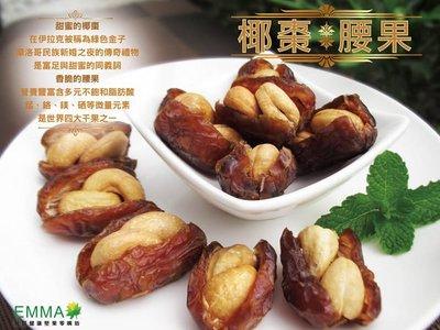 【椰棗腰果 】《EMMA易買健康堅果零嘴坊》堅果的霸氣加上椰棗的柔情=絕配!
