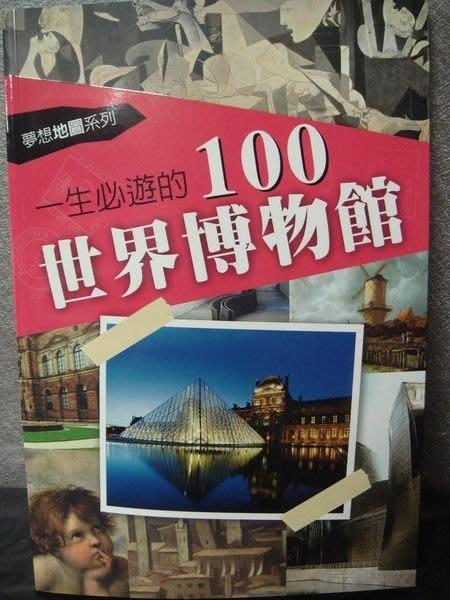 全新【夢想地圖】系列 - 【一生必遊的100世界博物館】,低價起標無底價!免運!