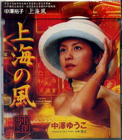 【東洋出清價】上海風 / 中澤裕子 --- 74321781622