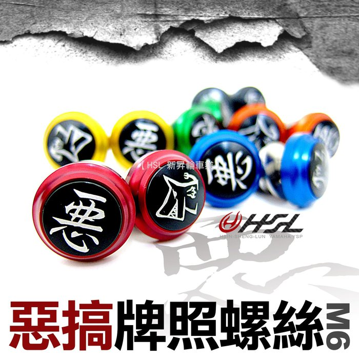 【HSL】新昇輪車業│ DOGHOUSE 惡搞 手工廠   鋁合金 牌照 螺絲組 多色可選