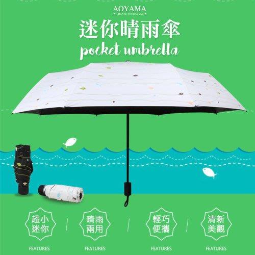 創意文青口袋形迷你傘【SBL04】遮陽 抗UV 防曬 雨傘 方便攜帶 輕量化不佔空間 跟手機一樣大