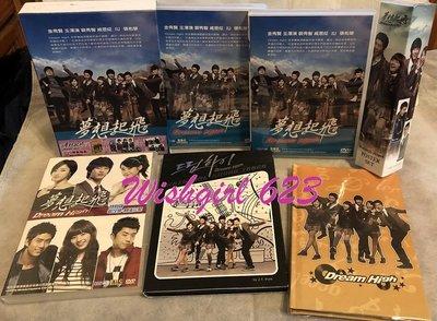 『夢想起飛 DREAM HIGH』電視劇+歌友會DVD+電視原聲帶CD+海報+筆記本(絕版)~金秀賢、IU、秀智、玉澤演