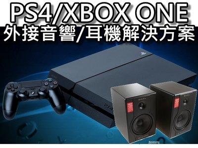 PS4/XBOX ONE/PS3/XBOX360 連接電腦顯示器/音響 解決聲音輸出/外接喇叭方案 桃園《蝦米小鋪》