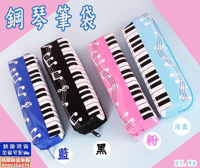 《∮聯豐樂器∮》鋼琴筆袋 輕巧方便 文具攜帶好幫手 4種顏色可選擇 《桃園現貨》