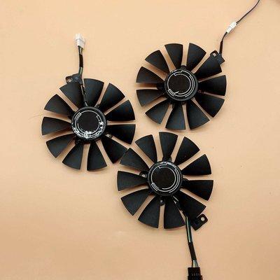華碩ROG STRIX GTX1060 1070 1080TI散熱風扇 單接口四針/五針/六針 顯卡冷卻風扇