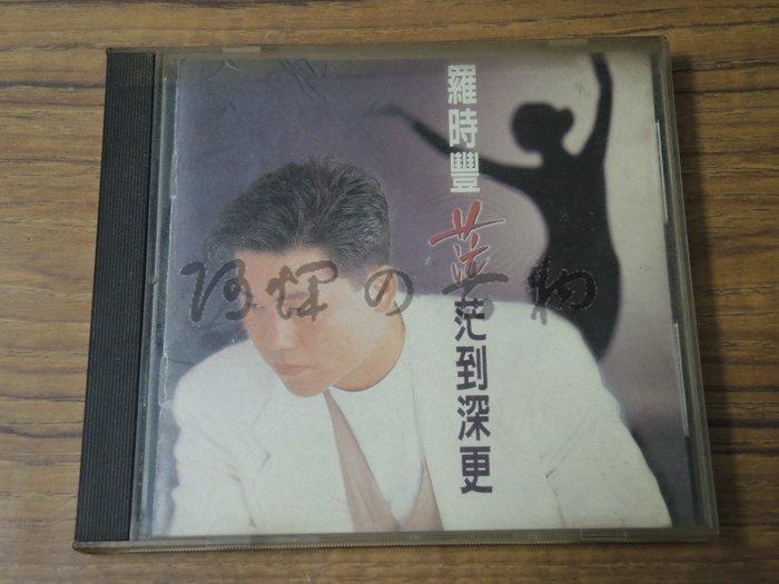 【阿輝の古物】CD_羅時豐 茫茫到深更_無IFPI