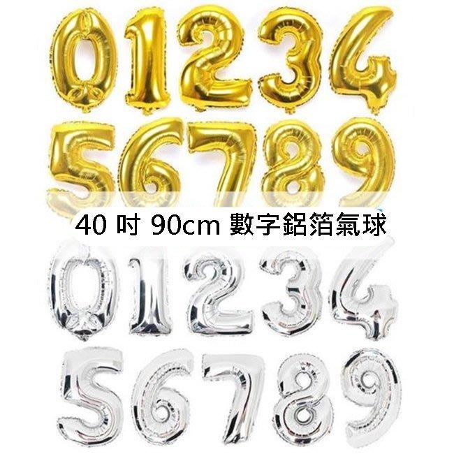 0-9數字 40吋 鋁箔氣球 數字氣球 40吋氣球(0-9) 空飄氣球 大號鋁箔氣球 氣球【塔克玩具】