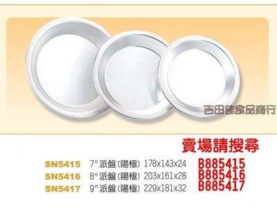[吉田佳]B885417,8吋鋁合金派盤,披薩盤,SN5417 嘉義市