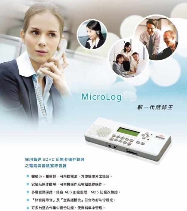 台製 電話錄音盒,免電腦來電話號碼 日期 時間 記錄,顯示來電去電自動錄音監聽機 密錄機 密錄器1年以上,送8G記憶卡