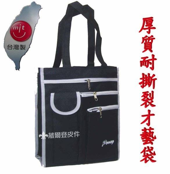 【葳爾登】PERCY手提袋便當袋/兒童補習袋/文具袋購物袋/才藝袋/簡便型便利袋黑色