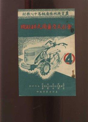 【易成中古書】《牽引式及兼用式耕耘機(4)》49年│臺灣省農會│624
