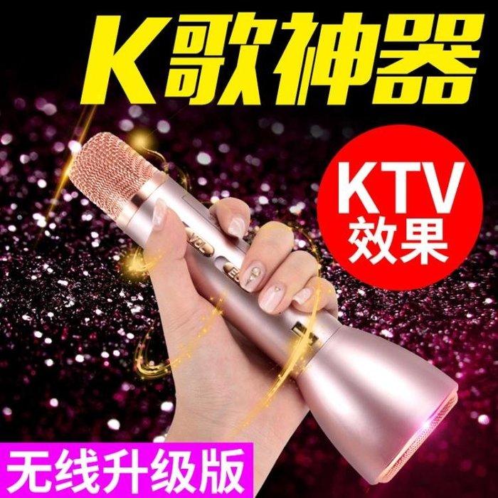 麥克風 K088唱歌全民K歌神器手機家用無線藍芽話筒音響一體