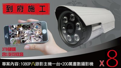 台中監視器安裝 八路監控主機含3TB 8隻SONY晶片 1080P紅外線攝影機裝到好 可手機連線 品質優良 價格公道