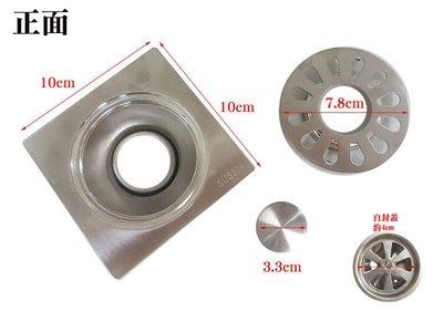 自封款-雙用 304不銹鋼 地板落水頭 HB008-D-CLS防蟑 防蟲 防臭 集水槽 落水頭地漏(10CM*10CM)
