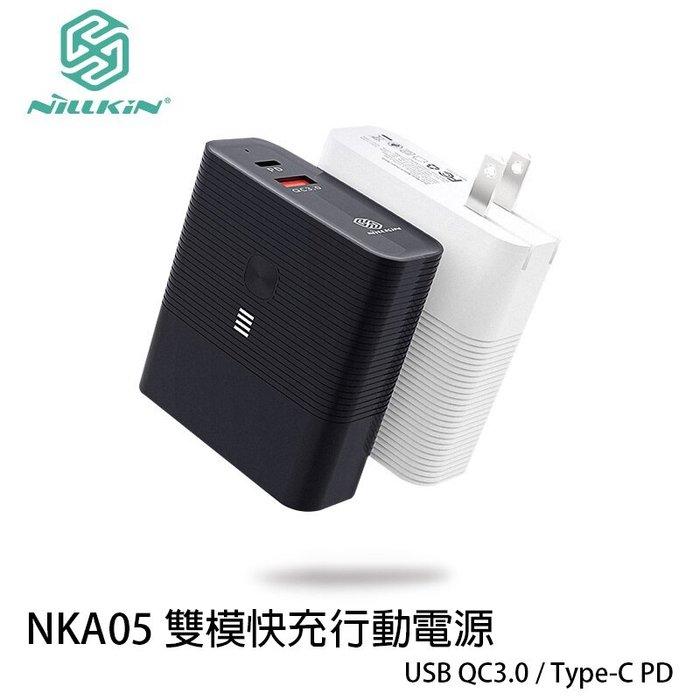 【94號鋪】NILLKIN NKA05 QC&PD雙模快充行動電源