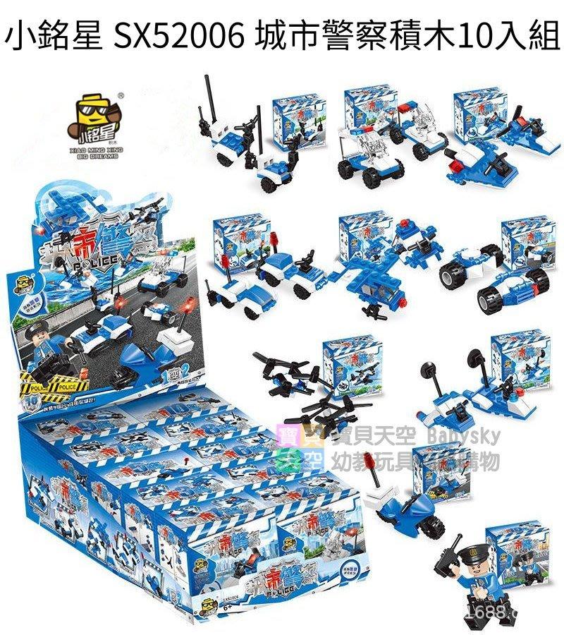 ◎寶貝天空◎【小銘星 SX52006 城市警察積木10入組】小顆粒,二變積木,積木玩具,可與LEGO樂高積木組合玩