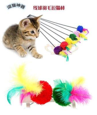 =寵喵百貨= 愛貓玩樂必備 絨毛球棒 ...