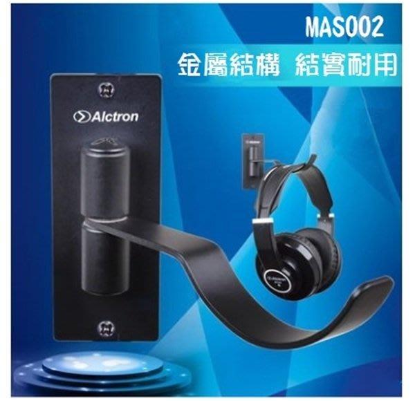 【奇滿來】愛克創Alctron 金屬耳機掛架MAS002 頭戴式耳機支架掛鉤掛架 錄音監聽 可固定使用 ALAU