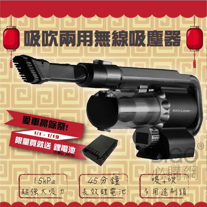 🌸新年限時↘送鋰電池(市價2000元)🌸 Bmxmao 吸吹兩用無線吸塵器 MAO Clean M1 居家&汽車