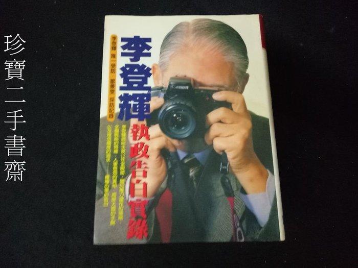 【珍寶二手書齋A30】《李登輝執政告白實錄》ISBN:9572044303│成陽出版│鄒景雯採訪記錄