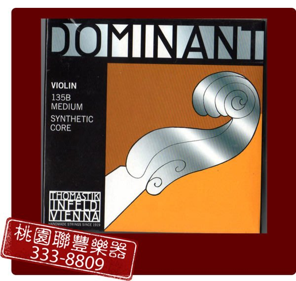 《∮聯豐樂器∮》 DOMINANT 多明尼克  小提琴弦 奧地利 (1組共4條)1500元《桃園現貨》