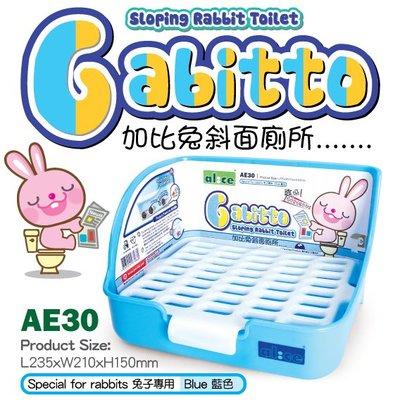 SNOW的家-ALICE Gabitto兔斜面便盆-粉藍色 (80032731