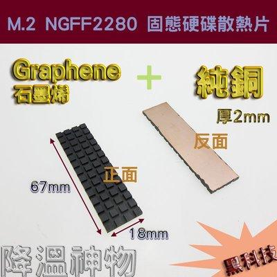 M.2 NGFF2280 PCI-E 固態硬碟SSD 石墨烯純銅散熱片 67x18x2 mm 超強降溫 附導熱軟墊