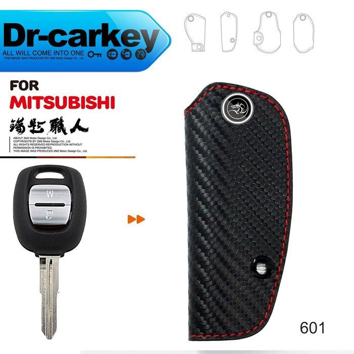 【鑰匙職人】Mitsubishi New COLT PLUS ZINGER 三菱 汽車 傳統鑰匙 晶片 鑰匙 皮套
