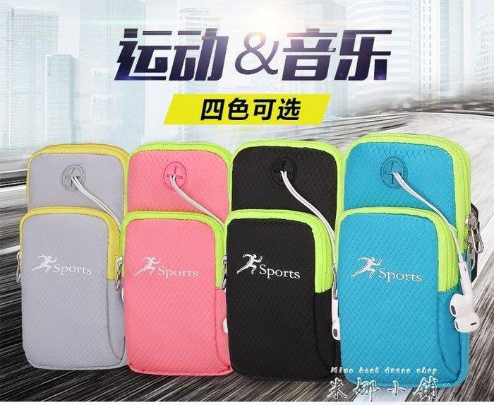 韓版男女通用運動裝備跑步放手機鑰匙零錢臂包臂式手包臂袋手臂套