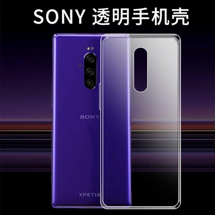 xperia1手機殼索尼xperia1手機殼 sonyxperia1保護殼 xperia1手機套透明擼背殼防摔