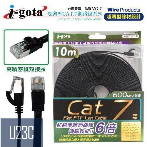 『U23C開發票』 i-gota CAT7 FRJ4710 10M 超薄型 網路線 扁線 10M