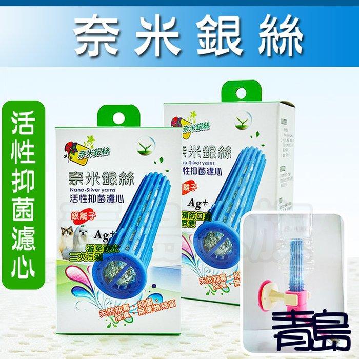 。。。青島水族。。YU201 台灣佑原---奈米銀絲(銀離子Ag+)活性抑菌濾心 銀離子有效預防口臭 狗/貓/鼠/兔適用