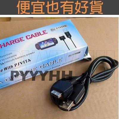 全新 PS VITA專用 PSV USB 傳輸線 充電線 二用線