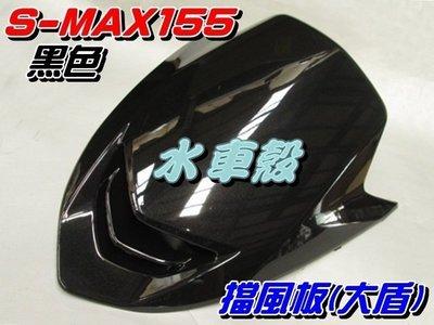 【水車殼】山葉 S-MAX 155 原車型 擋風板 黑色 $400元 SMAX 1DK 大盾板 大盾 S妹 亮黑景陽部品