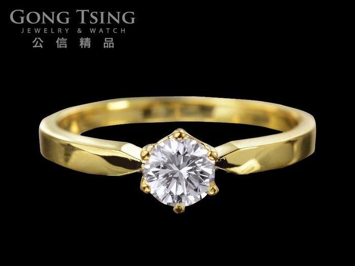 【公信精品】鑽石女戒指 0.46克拉 黃K金天然鑽戒 40分鑽戒 經典六爪鑲 求婚訂婚戒指