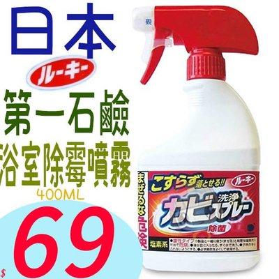 ☆俏妞美妝☆日本 第一石鹼 浴室清潔噴霧泡(地壁磚用)400ml 台南店取