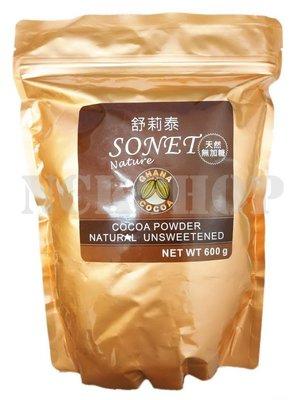 【健康市集】天然無糖純可可粉哪裡買,純可可粉功效熱量好處品牌推薦