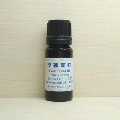 胡蘿蔔籽精油 10ml/瓶 匈牙利進口 Carrot Seed oil