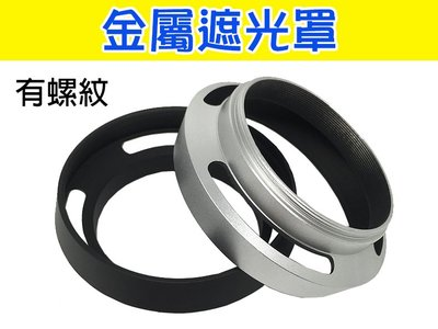 52mm 金屬遮光罩 仿徠卡 斜口內凹 螺牙螺紋 遮光罩 可裝UV濾鏡鏡頭蓋 Nikon sony Canon