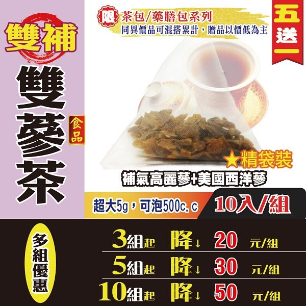【雙補氣雙蔘茶✔10入】買5送1║韓庄美國人參茶 高麗蔘茶 粉光蔘茶║天地雙補 四季茶包 隨身茶包 補氣養生茶