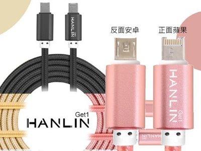 【風雅小舖】HANLIN-Get1 蘋果手機編織線充電線(嚴禁安卓手機使用)