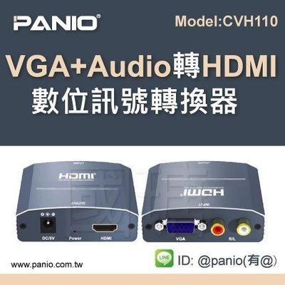VGA+Audio 轉 HDMI 影音訊號轉換器  轉換器《✤PANIO國瑭資訊》CVH110