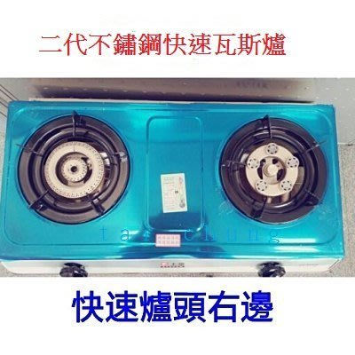 可刷卡+調整器 上豪牌 不鏽鋼快速爐頭 雙口 瓦斯爐 第二代右邊快速爐頭