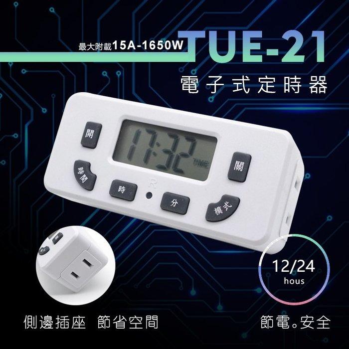 TUE-21電子式定時器-用電安全的秘密武器