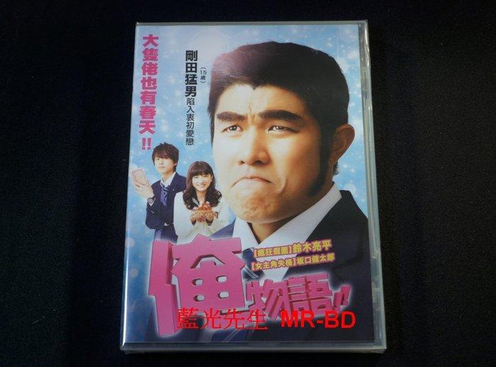 [DVD] - 俺物語!! My Love Story ( 采昌正版 )