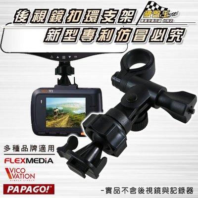 破盤王 台南 掃瞄者 行車記錄器【長軸 後視鏡支架】GL-3 K-3300 K-3200 K-850 A7L A7 A7+ PLUS A-701 A07