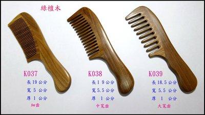 【白馬精品】三款綠檀木(玉檀)-標準款有柄扁梳,三種齒梳。(K037,K038,K039)