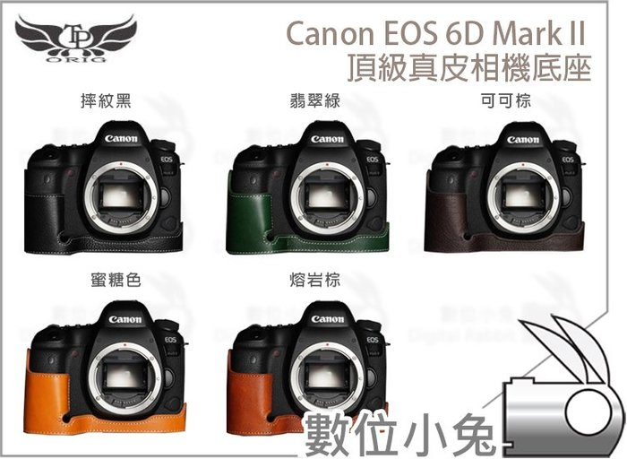 數位小兔【TP Canon EOS 6D Mark II 開底式真皮底座】開口底座 多色 開底式 皮革 相機套 牛皮